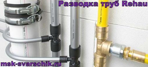 sistema-vodosnabjeniya-rehau