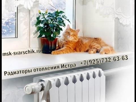 Радиаторы отопления Истра