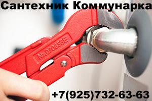Сантехник Коммунарка