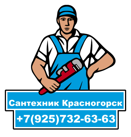 Сантехник Красногорск