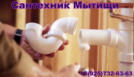 Сантехник Мытищи