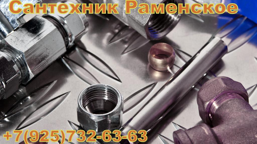 Сантехник Раменское