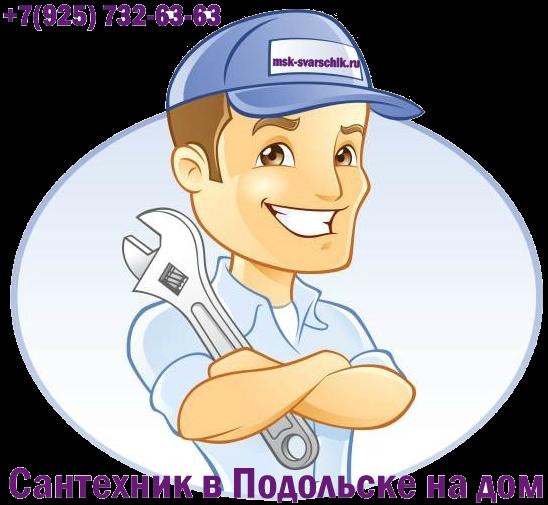 Сантехник в Подольске на дом
