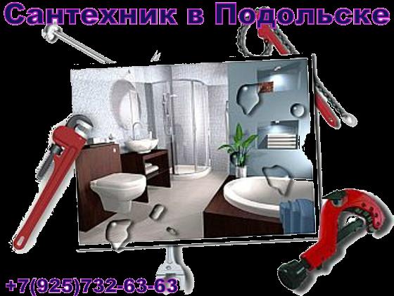 Сантехник в Подольске