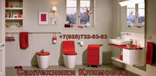 Сантехники Климовск