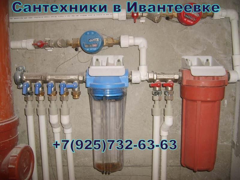 Сантехники в Ивантеевке