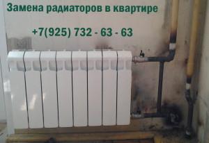 Замена радиаторов в квартире