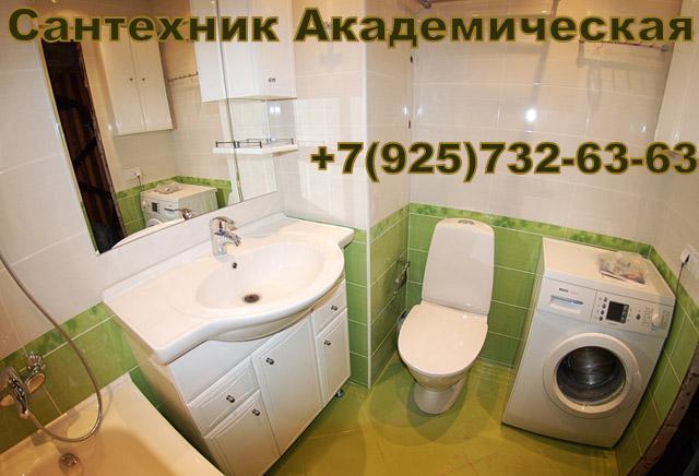 Сантехник Академическая