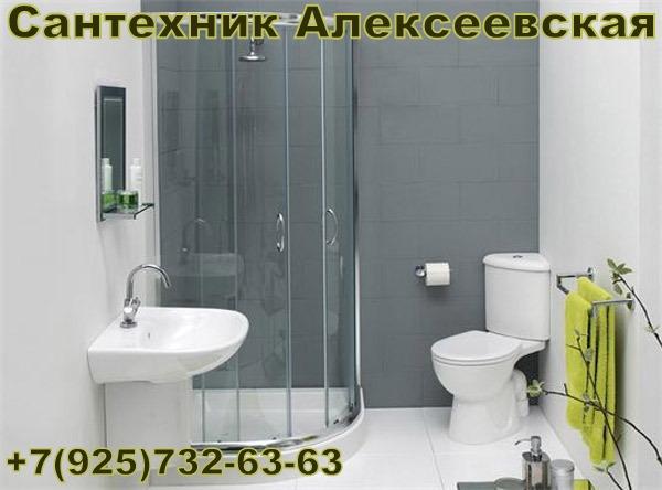 Сантехник Алексеевская