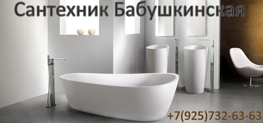 Сантехник Бабушкинская