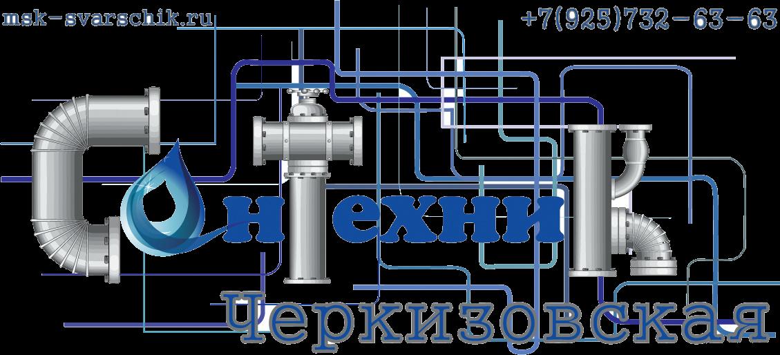Сантехник Черкизовская