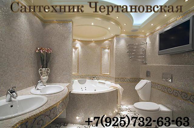 Сантехник Чертановская