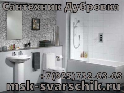 Сантехник Дубровка