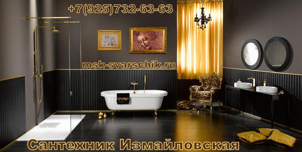 Сантехник Измайловская