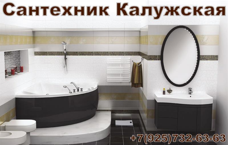 Сантехник Калужская