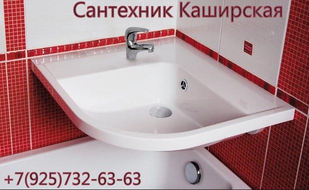 Сантехник Каширская