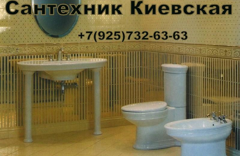 Сантехник Киевская