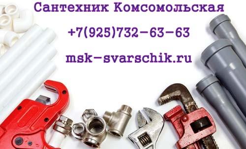 Сантехник Комсомольская