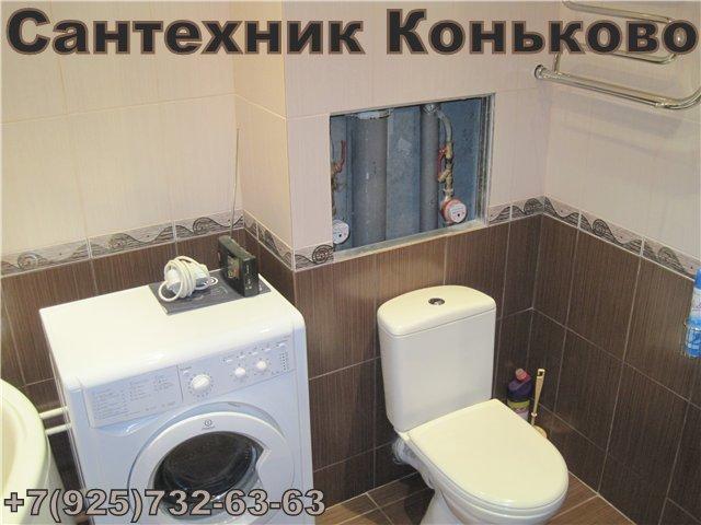 Сантехник Коньково