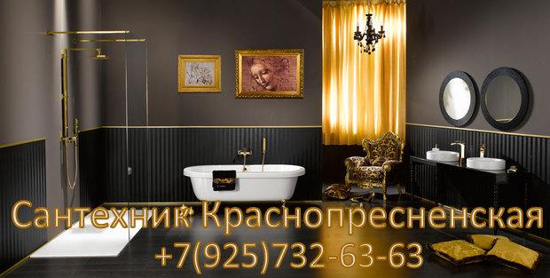 Сантехник Краснопресненская