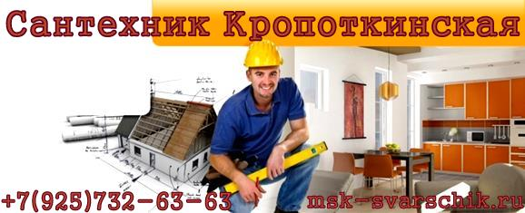Сантехник Кропоткинская