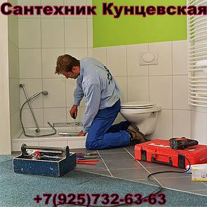 Сантехник Кунцевская