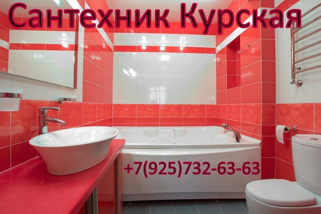 Сантехник Курская