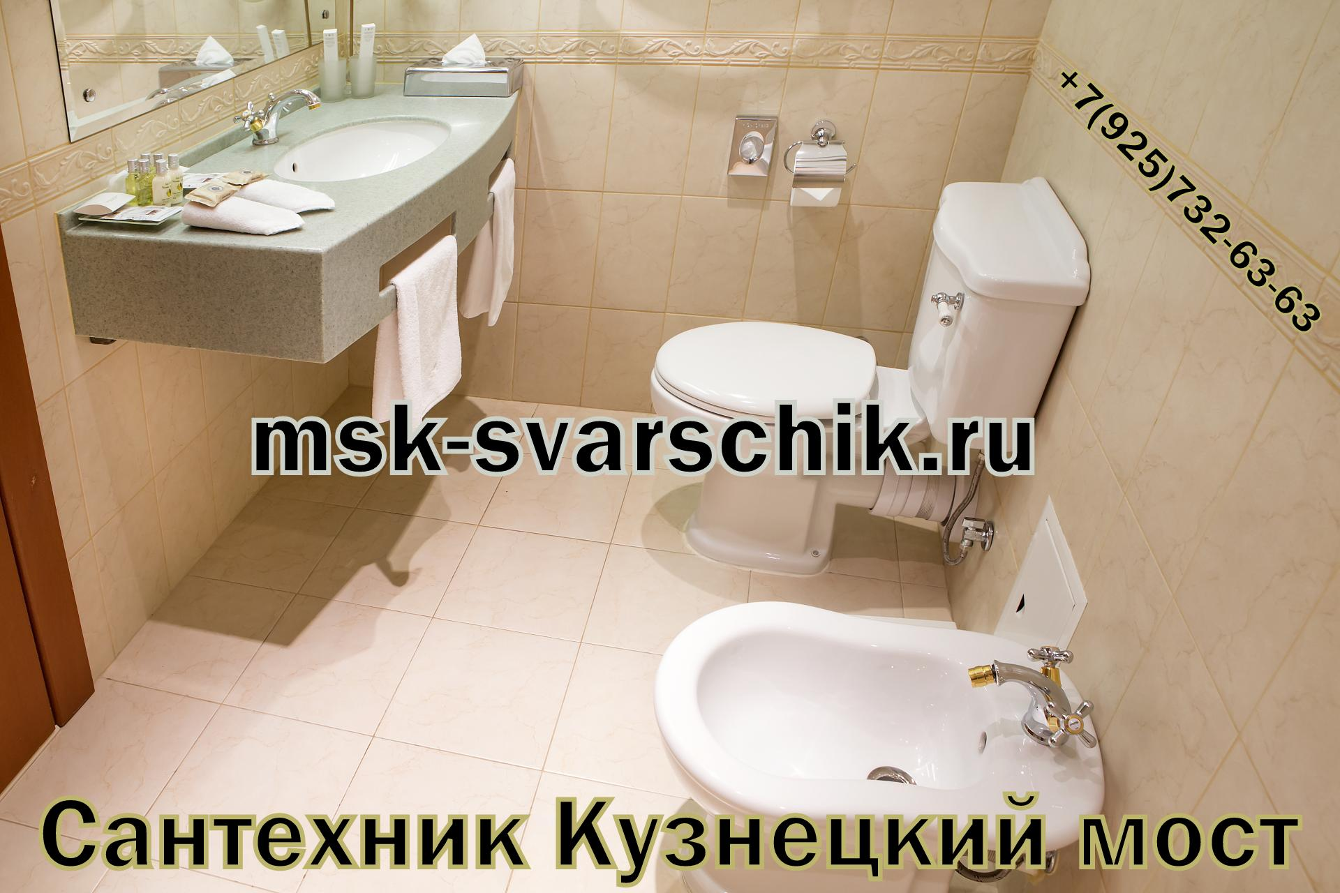 Сантехник Кузнецкий мост