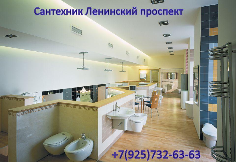 Сантехник Ленинский проспект