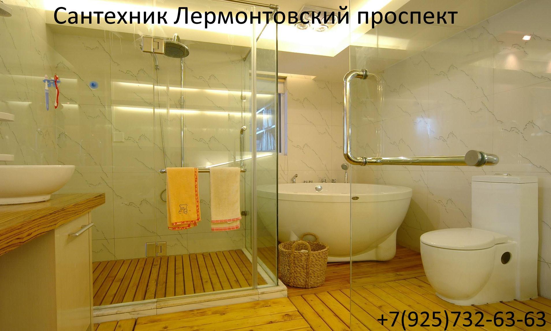 Сантехник Лермонтовский проспект