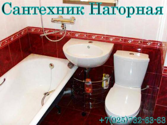 Сантехник Нагорная