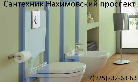 Сантехник Нахимовский проспект