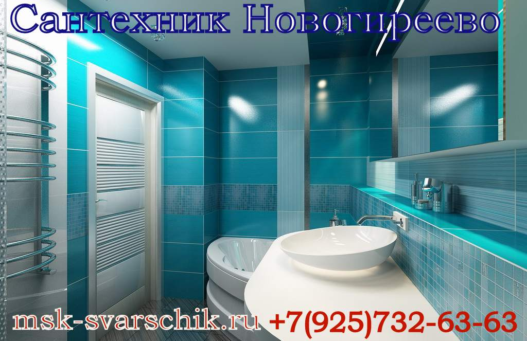 Сантехник Новогиреево