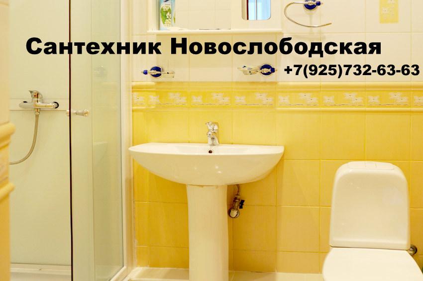Сантехник Новослободская