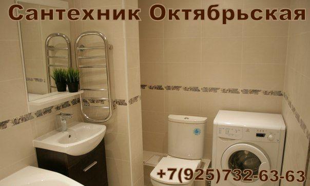 Сантехник Октябрьская