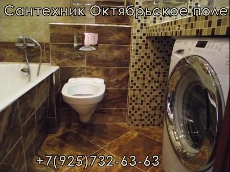 Сантехник Октябрьское поле