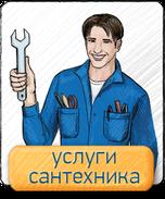 Сантехник Первомайская