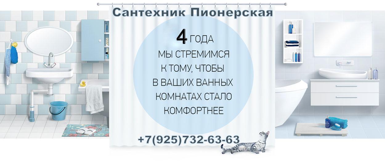 Сантехник Пионерская