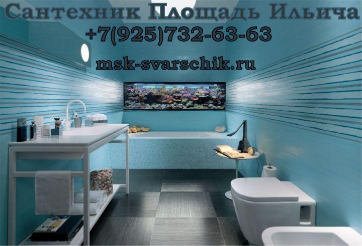 Сантехник Площадь Ильича