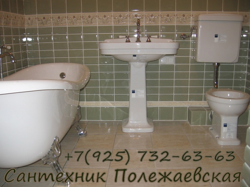 Сантехник Полежаевская