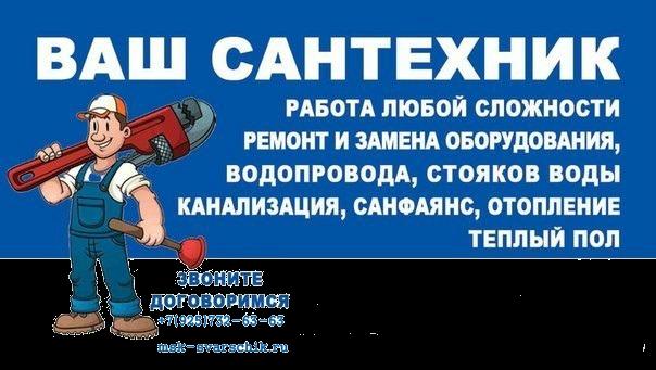 Сантехник Проспект Вернадского
