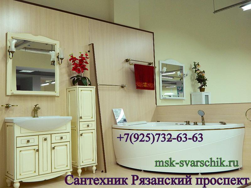 Сантехник Рязанский проспект