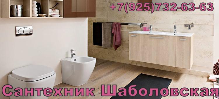 Сантехник Шаболовская