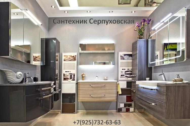 Сантехник Серпуховская