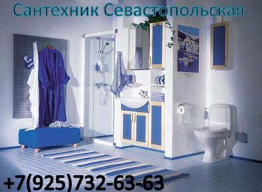 Сантехник Севастопольская