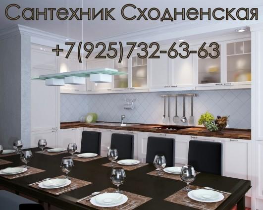 Сантехник Сходненская