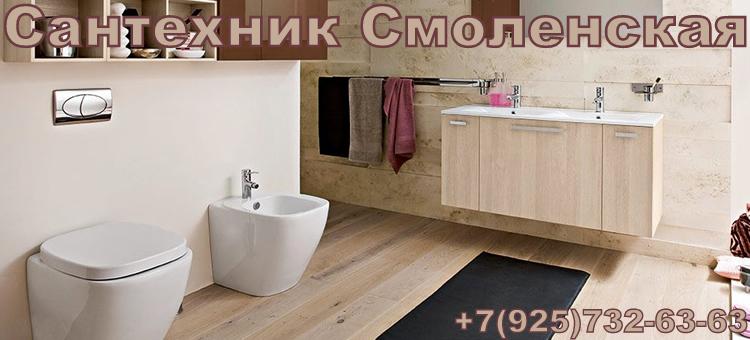 Сантехник Смоленская