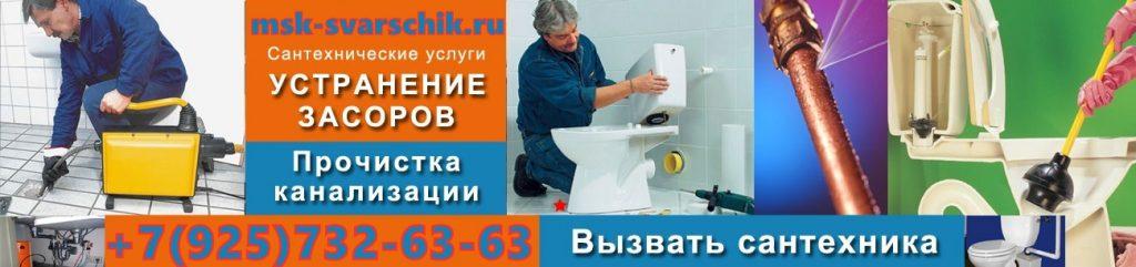Сантехник Сретенский бульвар