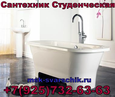 Сантехник Студенческая