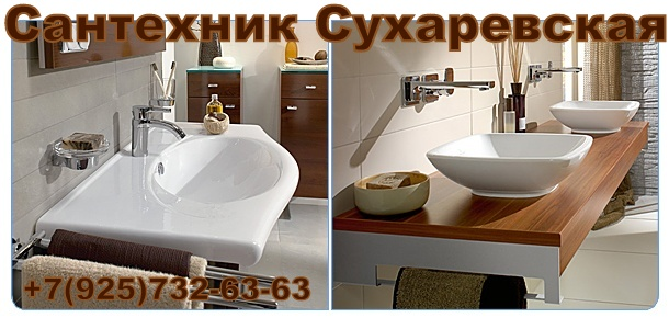 Сантехник Сухаревская